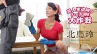 Beautiful Housekeeper's Spring Cleaning – Rei Kitajima
