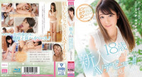 Kanami Kitami Newcomer 18 Years Old Active Female College Student AV Debut