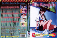 Hika Ryoujoku – The Lust Of Shame