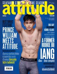 Attitude August 2016
