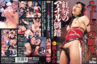 Shemale Anal Humiliation Kinky