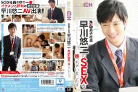 Male Employee – Yuji Hayakawa Debut