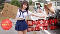 Mikoto Mochida – Hooty Booby Hitchhike 102 Cm