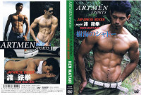 Japanese Boxer Ken Watari (2013)