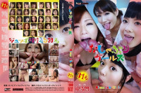 Red Hot Fetish Collection Pacifier Girls 31 People 4 Hours