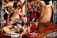 Fuck Straight Machos 4 – Asian Sex