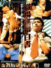 KoCompany – Naughty Workplace White Paper- 職場淫猥白書