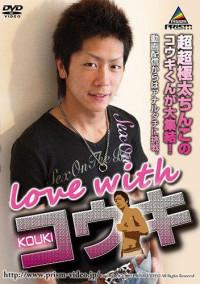 Prism – Love With Kouki