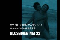 Glossmen NM 33- Super Sex