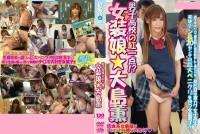 Men School Of Only Female Dressing Kaoru Oshima