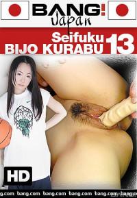 Seifuku Bijo Kurabu Vol. 13