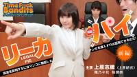 Shiori Uehara, Sena Sakura, Nonoka Kaede – Time Fuck Bandits 3