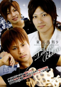 Tokyo Handsome Youth Vol. 9