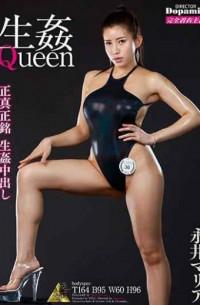 Fuck Queen Maria Nagai (2019)