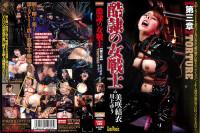 CMN-089 Woman Warrior Third Chapter Of Koku -2012-02-01