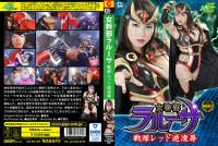 Female Executive Larusa Sentai Red Reverse Insult Hikaru Shibuya