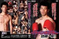 Ikemen Boxer Close Call Knock Out A Studola Boxer (2015)