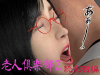 Rojin Club Z Iroha Edition