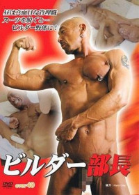 A Japanese Bodybuilder Manager Travels With His Subordinate