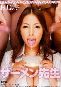 Semen Teacher – Ryoko Murakami