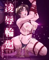 Tsuma Netori – Ryoujoku Rinne Ep.01