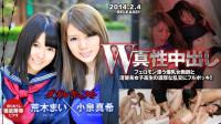 Mai Araki, Maki Koizumi – After School Lesson