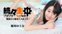Sex With A Flexible Baby Face Girl (Yuuna Himekawa) – FullHD 1080p