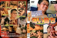 Outlaw – Bolt – Shy Guy's Erection 匂い勃ち~ Shy Guy's