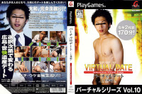 Virtual Date Vol.9 – Asian Gay, Hardcore, Extreme, HD