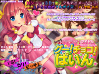 Do-S Bitch Idol Miracle Change Choco Pine Best Quality 3D Porn