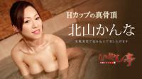 Kanna Kitayama – Cover By Pretty Tits