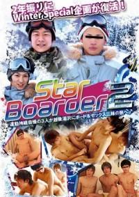 Star Boarder Vol. 2
