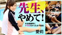 Dirty Teacher And A Cutie In Swim Suit – Airi