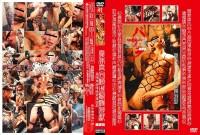 Basara (7) Chapter 4 – Real Athletes Bound – Ruins – Asian Gay, Hardcore, Extreme, HD