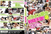 Twink Kenta's Cum Paradise Vol.2