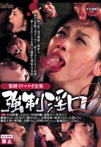 Compulsory Mouth Job Vol. 2