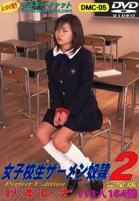 Bukkake Slaved Schoolgirl Vol. 2
