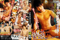 The Backrush – Gay Sex HD