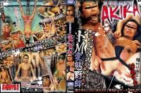 Hentai Sarcous Toilet Akira – Asian Gay Sex, Fetish, Extreme