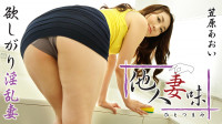 Hitotsumami – A Horny Married Woman Loves Dick