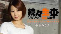 Mikan Kururugi – Sex Heaven -Let's Taste Fully Mikan's Juice