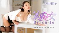 Bitch-Jo – The Headmistress