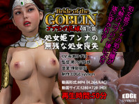 Bride Of The Goblin Bride Ritual Hem Goblin 3D Full HD
