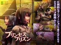 Purinsesu Purizun Princess Prison Super Hit HD 2014