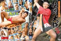 Manly Spirits – Matsuoka Daiki