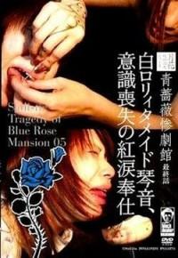 Sadistic Blue Rose 05