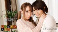 Airi Mashiro, Konoha Kasukabe – Lesbian Gang Bang