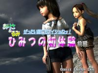 Yukari's Doki Doki Summer Vacation
