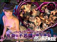 Irginity Lost Of Yuna In Wonderland