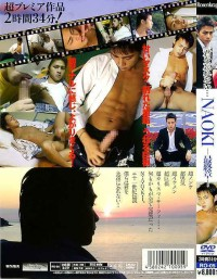 You Are Not Forgotten – Naoki – Final Chapter Disk 2